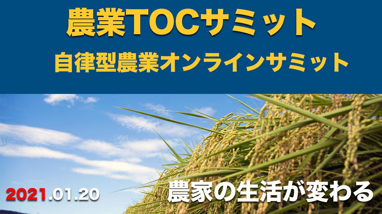 農業TOCサミット2021